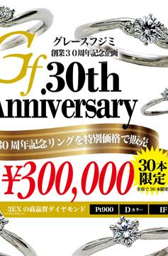 大阪結婚指輪・婚約指輪