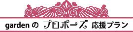 大阪でサプライズプロポーズ応援
