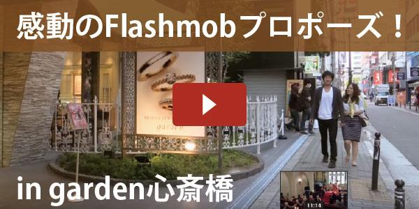 大阪プロポーズムービー