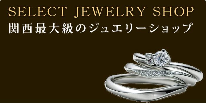 大阪で結婚指輪や婚約指輪、ブライダルやプロポーズの指輪を専門に取り扱うジュエリーショップガーデン心斎橋