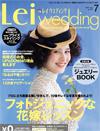 Lei Wedding(阪神版) 2014/07月号
