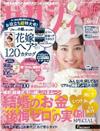 関西ゼクシィ 2014/07月号
