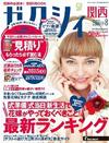 関西ゼクシィ 2014/08月号