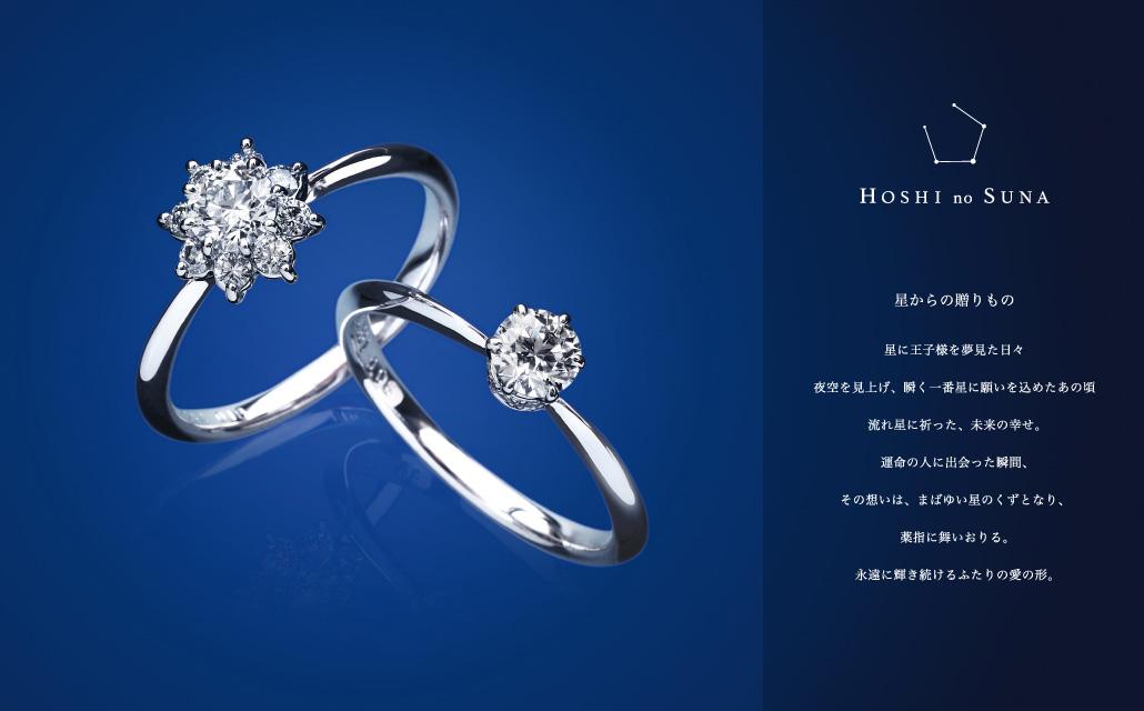 結婚指輪 指輪 hoshinosuna ホシノスナ 星の砂