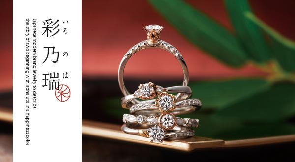 *:゜【彩乃端】H&Cメレダイヤグレードアッププレゼント!!*:・9/28~10/12まで