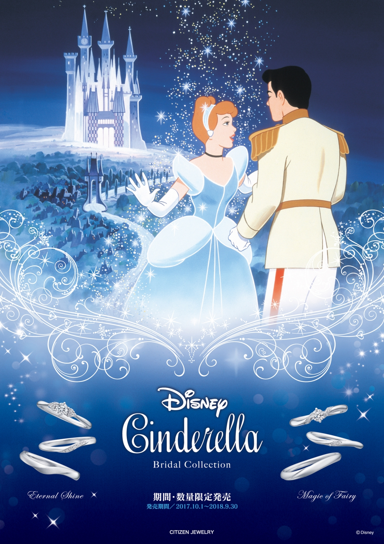 Disney Cinderella CITIZEN(シチズン)