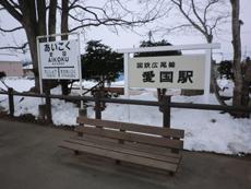 大阪のサプライズプロポーズ 愛国駅