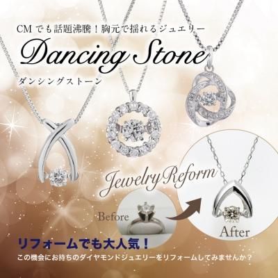 DancingStone_LINE-01