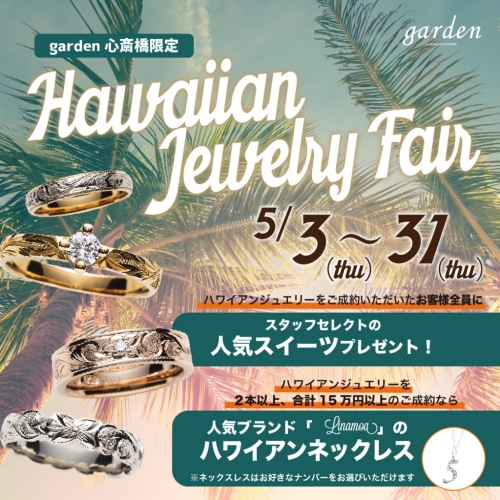 Hawaiian Jewelry Fair 5/3~5/31まで!