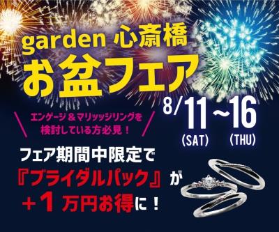 garden心斎橋限定!お盆フェア8/11~8/16まで