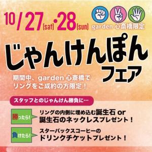 月末じゃんけんぽんフェア10/27・10/28