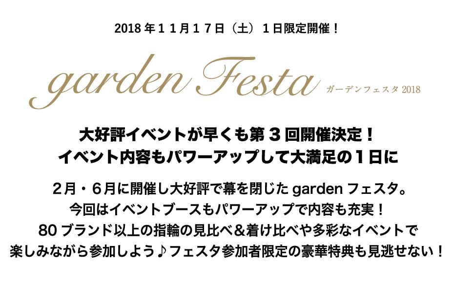 2018年11月17日1日限定開催