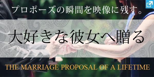 大阪プロポーズの瞬間を映像に残す