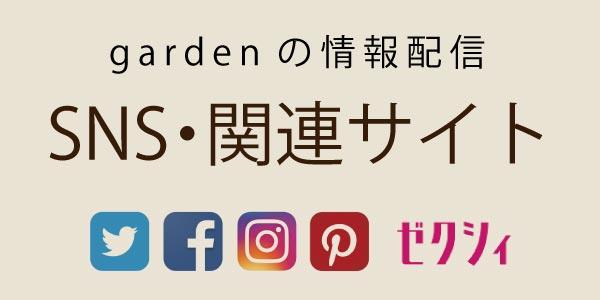 garden心斎橋のSNS
