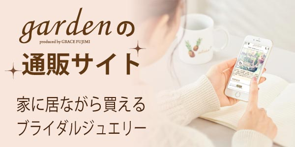 gardenオンライン