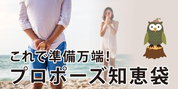大阪のサプライズプロポーズ知恵袋