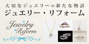 大阪ジュエリー指輪のリフォーム