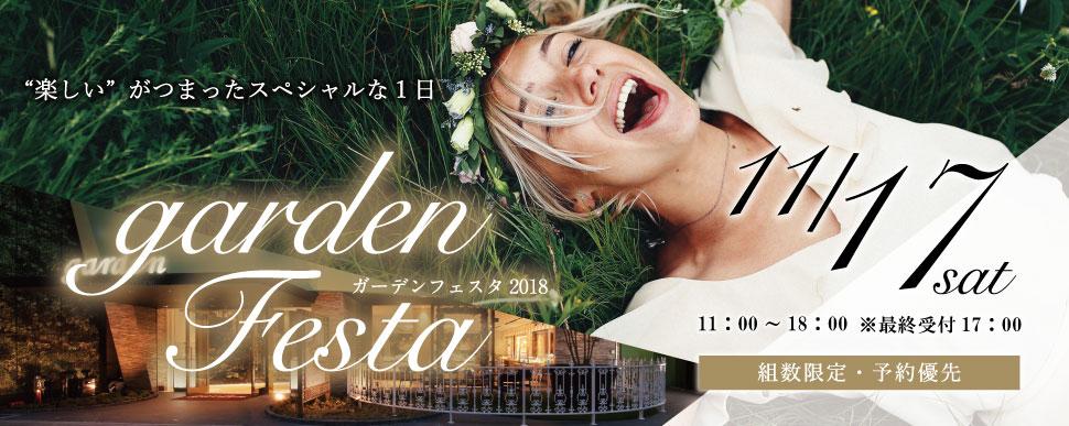 大阪の結婚指輪・婚約指輪garden Festa ガーデン・フェスタ 2018年11月