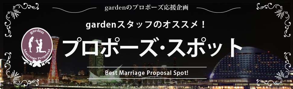 心斎橋・大阪のサプライズプロポーズ