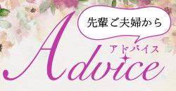 先輩ご夫婦からアドバイス