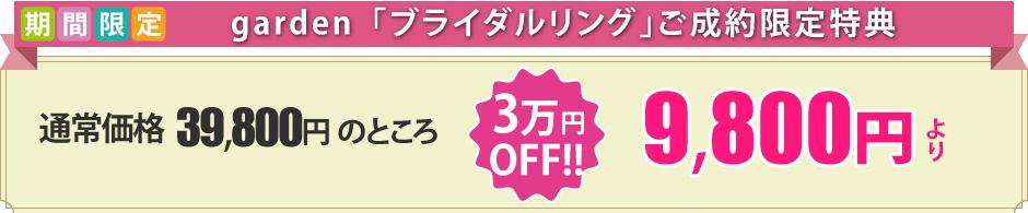 9800円3万円オフ