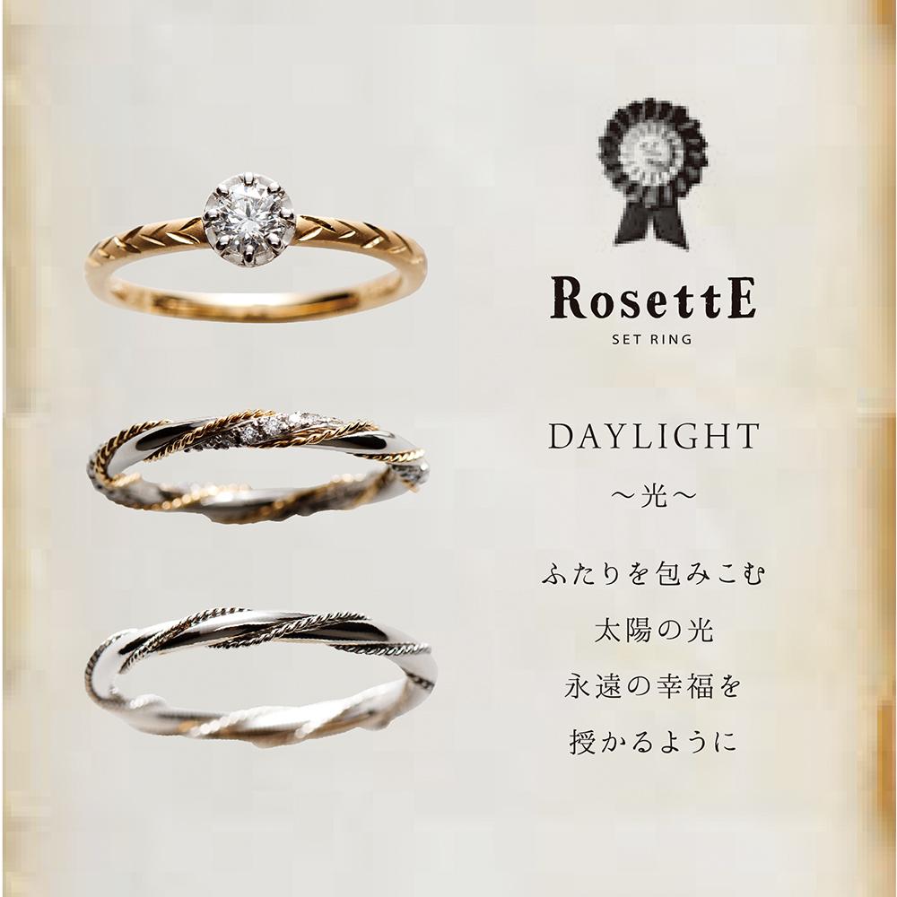 ロゼット結婚指輪正規取り扱い店大阪6