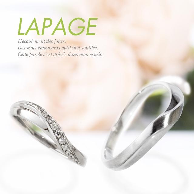 ラパージュ結婚指輪正規取り扱い店大阪9