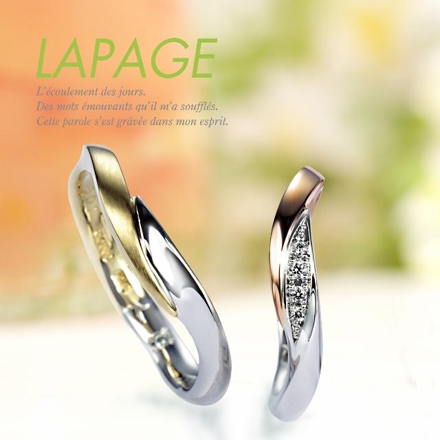 LAPAGEのおしゃれな結婚指輪