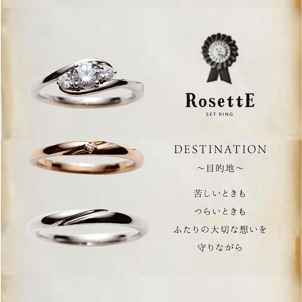 ロゼット結婚指輪正規取り扱い店大阪4