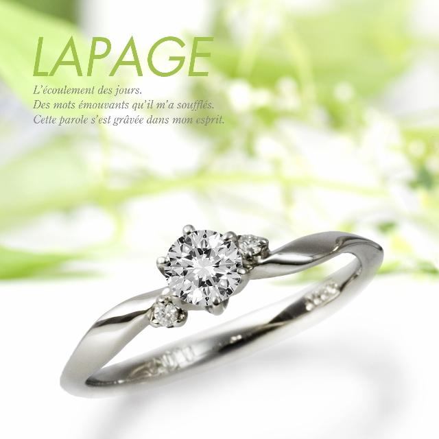 ラパージュ結婚指輪正規取り扱い店大阪5