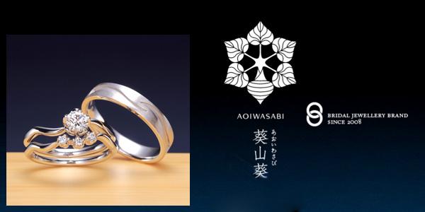 葵山葵の結婚指輪婚約指輪の正規取り扱い店ガーデン8