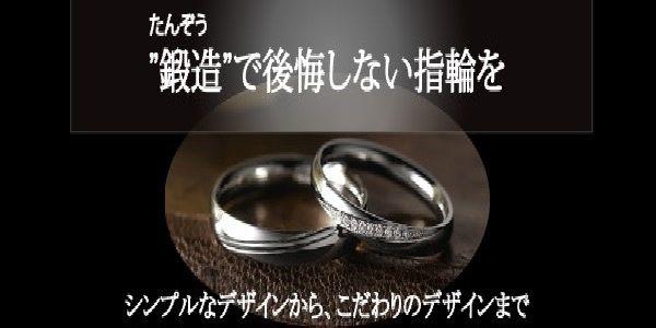 鍛造の結婚指輪を選ぶならgarden心斎橋