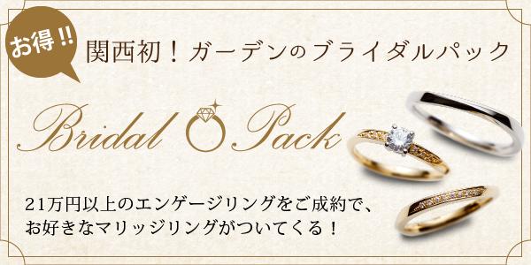 オレッキオジューラ結婚指輪正規取り扱い店大阪
