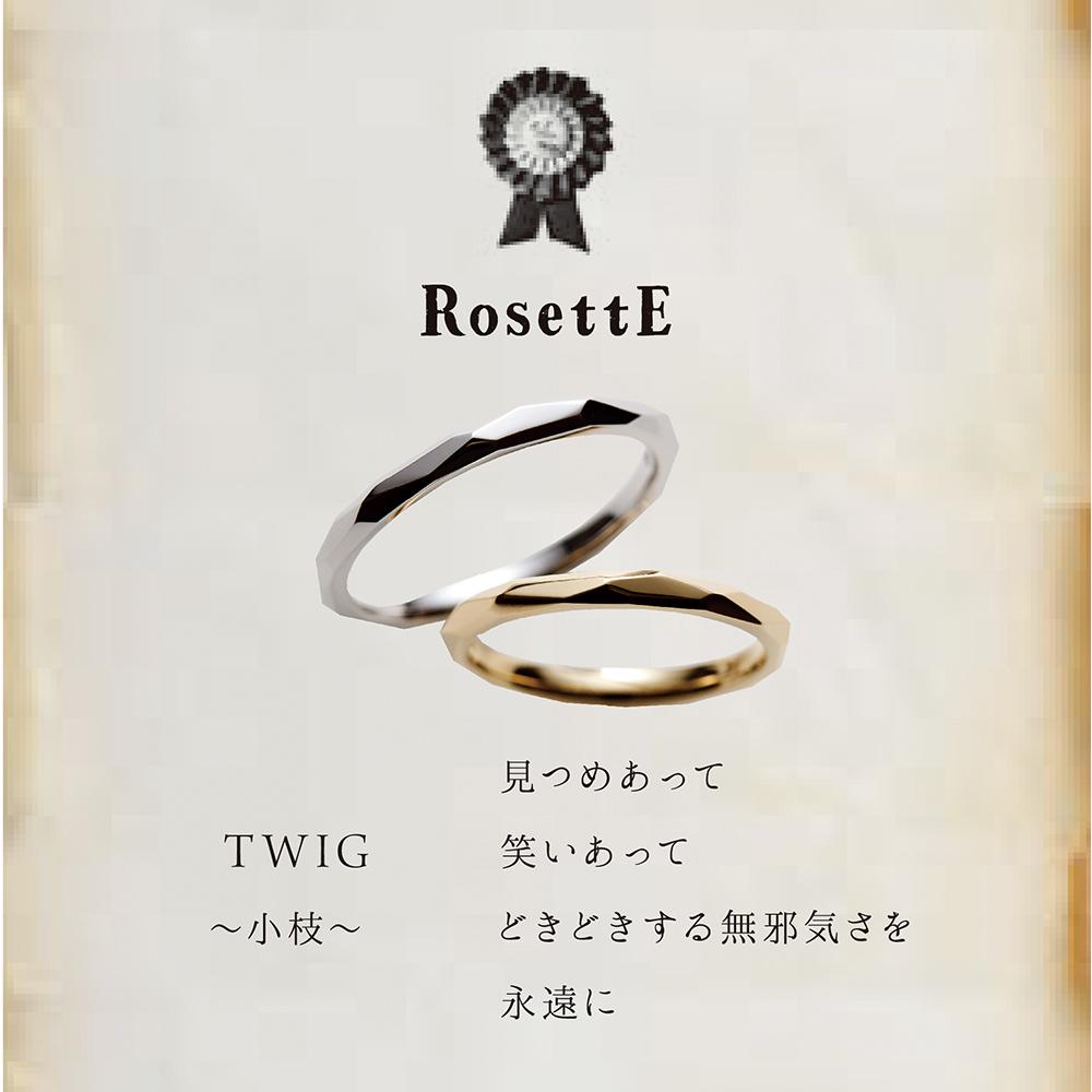ロゼット結婚指輪正規取り扱い店大阪5