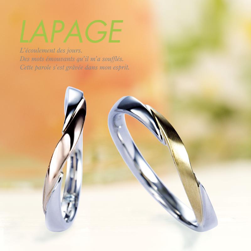 ラパージュ結婚指輪正規取り扱い店大阪10