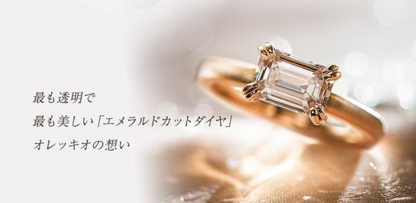 オレッキオ結婚指輪正規取り扱い店大阪3