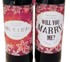 サプライズプロポーズ ワイン