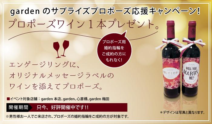 サプライズプロポーズワイン1本プレゼント!