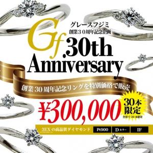 グレースフジミ30周年記念リングを特別価格で販売します!