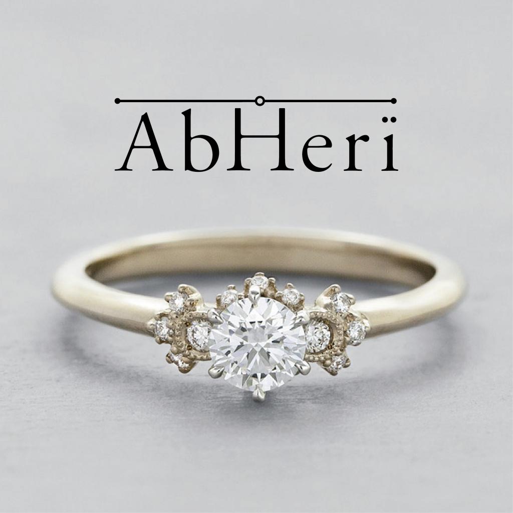 心斎橋なんばでアベリAbHeriの婚約指輪ミノリはガーデン