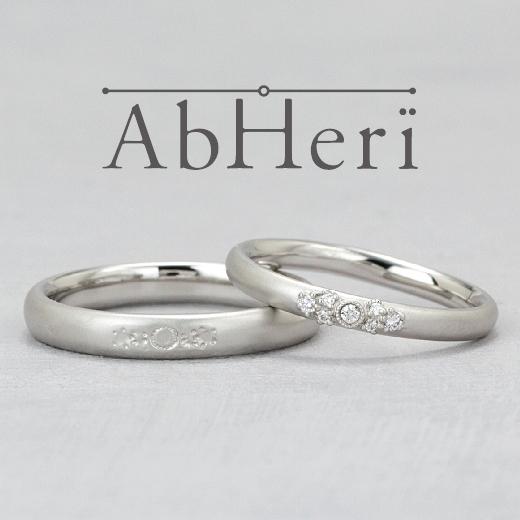心斎橋なんばでアベリAbHeriの結婚指輪しるしはガーデン