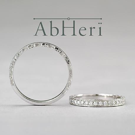 心斎橋なんばでアベリAbHeriの結婚指輪エタニティはガーデン