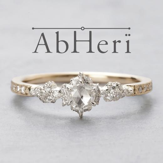 心斎橋なんばでアベリAbHeriの婚約指輪ローズカットはガーデン