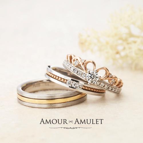 AMOURAMULETアムールアミュレットのコンビリングの婚約指輪と結婚指輪のセットリングでアザレアの大阪・難波・心斎橋・奈良・和歌山の正規取扱店1