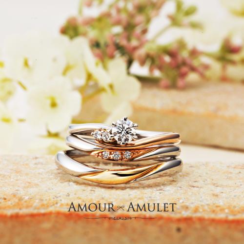 AMOURAMULETアムールアミュレットのコンビリングの婚約指輪と結婚指輪のセットリングでボヌールの大阪・難波・心斎橋・奈良・和歌山の正規取扱店1