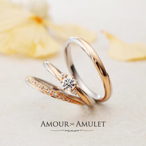 AMOURAMULETアムールアミュレットのコンビリングの婚約指輪と結婚指輪のセットリングでシェリーの大阪・難波・心斎橋・奈良・和歌山の正規取扱店1
