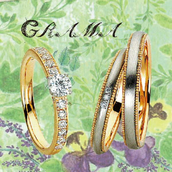 グラマの結婚指輪婚約指輪の正規取り扱い店ガーデン10