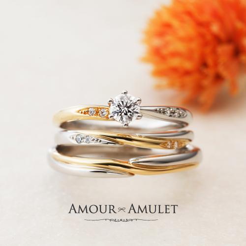 AMOURAMULETアムールアミュレットのコンビリングの婚約指輪と結婚指輪のセットリングでアンフィニテの大阪・難波・心斎橋・奈良・和歌山の正規取扱店1