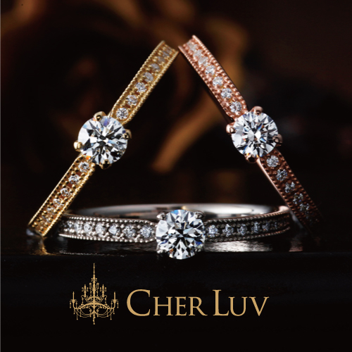 CHERLUVシェールラブの婚約指輪でリリーの大阪・難波・心斎橋・奈良・和歌山の正規取扱店1