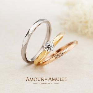 AMOURAMULETアムールアミュレットのコンビリングの婚約指輪と結婚指輪のセットリングでミルメルシーの大阪・難波・心斎橋・奈良・和歌山の正規取扱店1